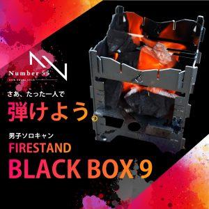 BLACK BOX 9 予約販売中です